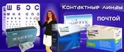 Контактные Линзы - почтой в Пинск за 2-3 дня,  оплата при получении.