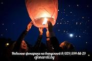 Небесные фонарики на выпускной по Супер Цене. Пинск