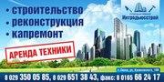 Строительство зданий и сооружений Строительные и отделочные работы