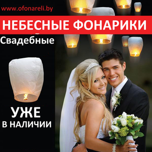 Распродажа небесных фонариков Пинск