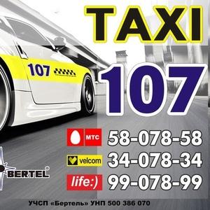 Приглашаем водителей в службу вызова такси Bertel