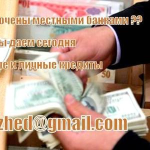 Деньги в долг до 300 миллионов человек в 2% годовых
