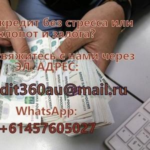 Вы хотите получить кредит для финансирования бизнеса?