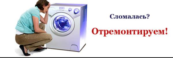 Ремонт стиральных машин в Пинске 2