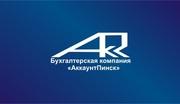 Бухгалтерские услуги в Минске